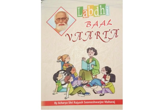 LABDHI BAAL VAARTA (ENGLISH) PART - 4