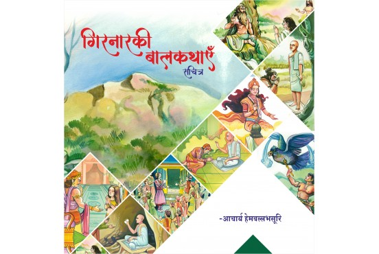 Girnar's Children Stories with Pictures